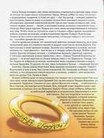 Когда Бальдо постарел, ему снова захотелось отправиться в дальние края, поэтому кольцо он отдал своему племяннику Продо. Юный хоббит не знал, что делать с дядюшкиным подарком, и тогда его друг — маг Ландальф — поведал удивительную историю. Давным-давно в пещерах гномов было выковано двадцать колец,