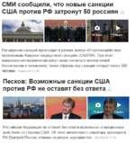 СМИ сообщили, что новые санкции США против РФ затронут 50 россиян д Расширение санкций происходит в рамках закона «О противодействии противникам Америки посредством санкций» (СААТБА). При этом американские ограничения могут также коснуться членов семей бизнесменов и чиновников, таким образом под с