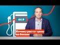 Почему растут цены на бензин,Nonprofits & Activism,Навальный,Навальный2018,Фонд борьбы с коррупцией,ФБК,Милов,Владимир Милов,Цены на бензин,Бензин подорожал,Сечин,Ротенберг,Вся страна взбудоражена ростом цен на бензин. Бывший замминистра энергетики и ведущий еженедельной передачи об экономике «Где Д
