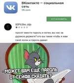 О ВКонтакте — социальная сеть VK.com вЕРШвкв иф ★ ★★★★ УСТАНОВИТЬ просят ввести пароль и логин, вы нас за дураков держите? кто вы такие чтобы я вам свой логин и пароль давал